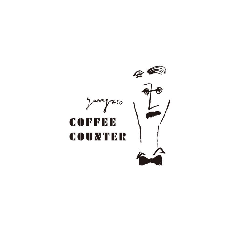 柳ケ瀬,コーヒーカウンター